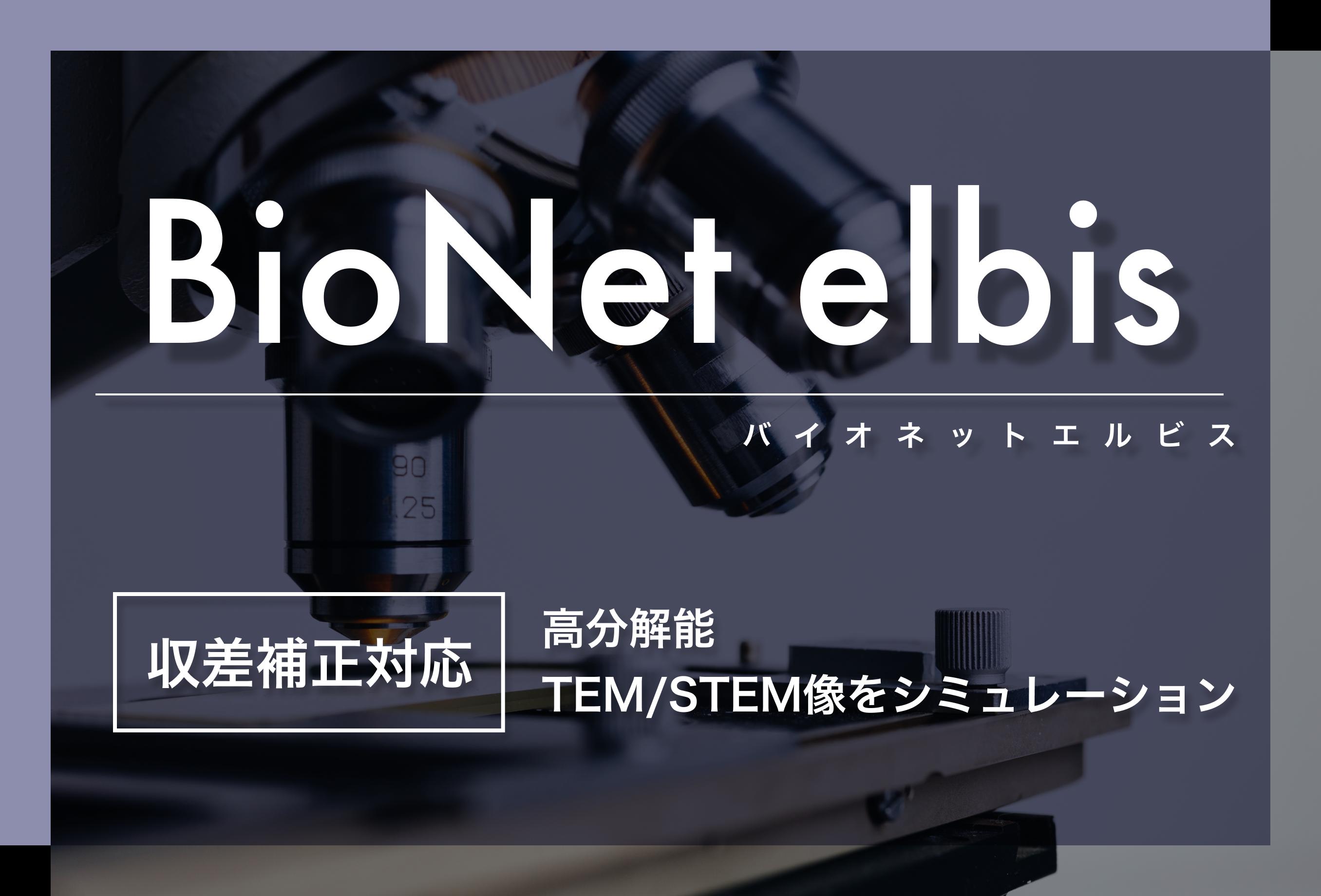 透過電子顕微鏡画像シミュレーションソフトBioNet elbis